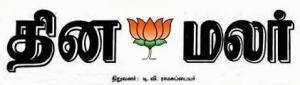 dinamalar-images-logo