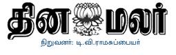 dinamalar-logo-images